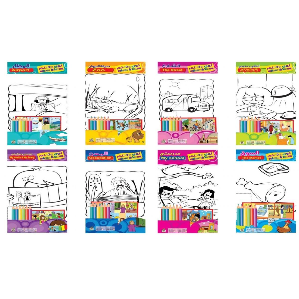 سلسلة لون  وتعلم -عدد 8 كتب ، مقاس الكتاب 29.7*21سم