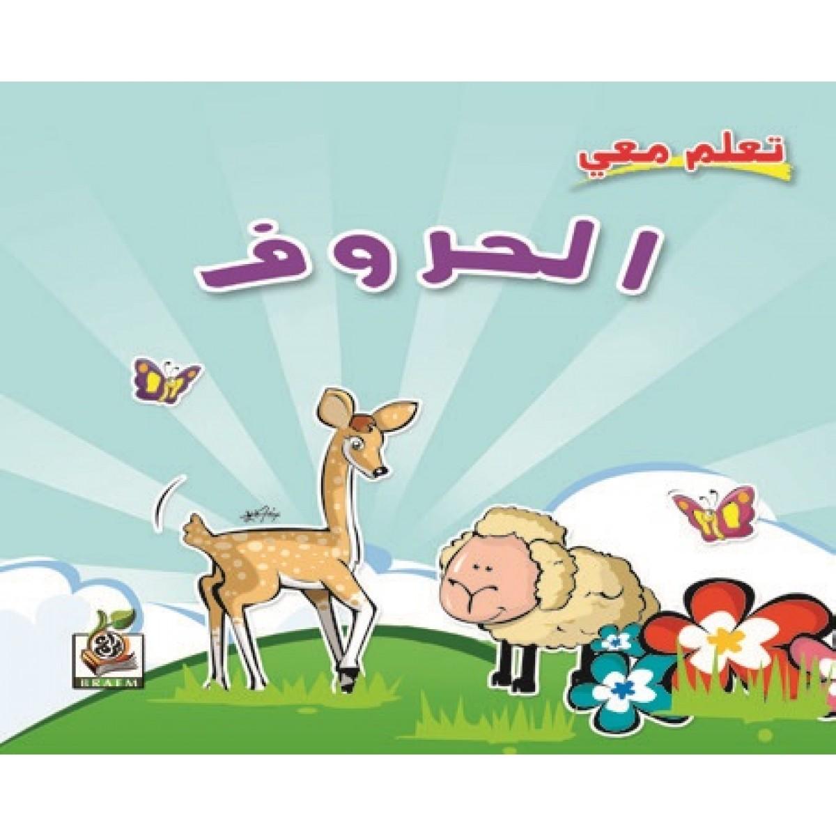 تعلم معي الحروف العربية ، مقاس الكتاب 23*23 سم
