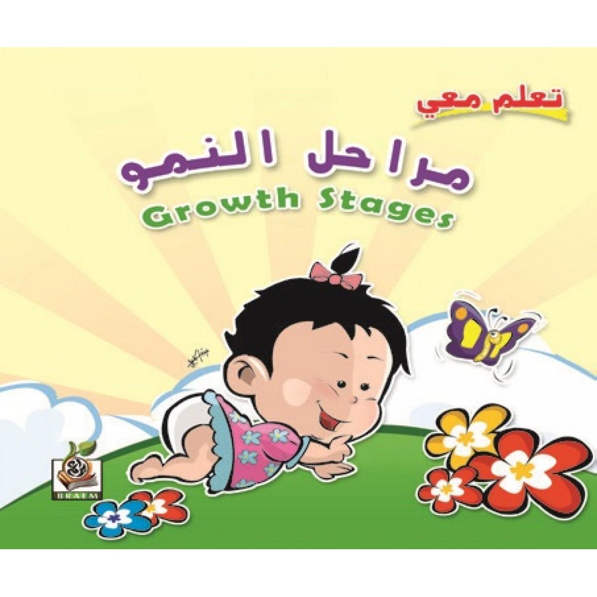 تعلم معي مراحل النمو ، مقاس الكتاب 23*23 سم