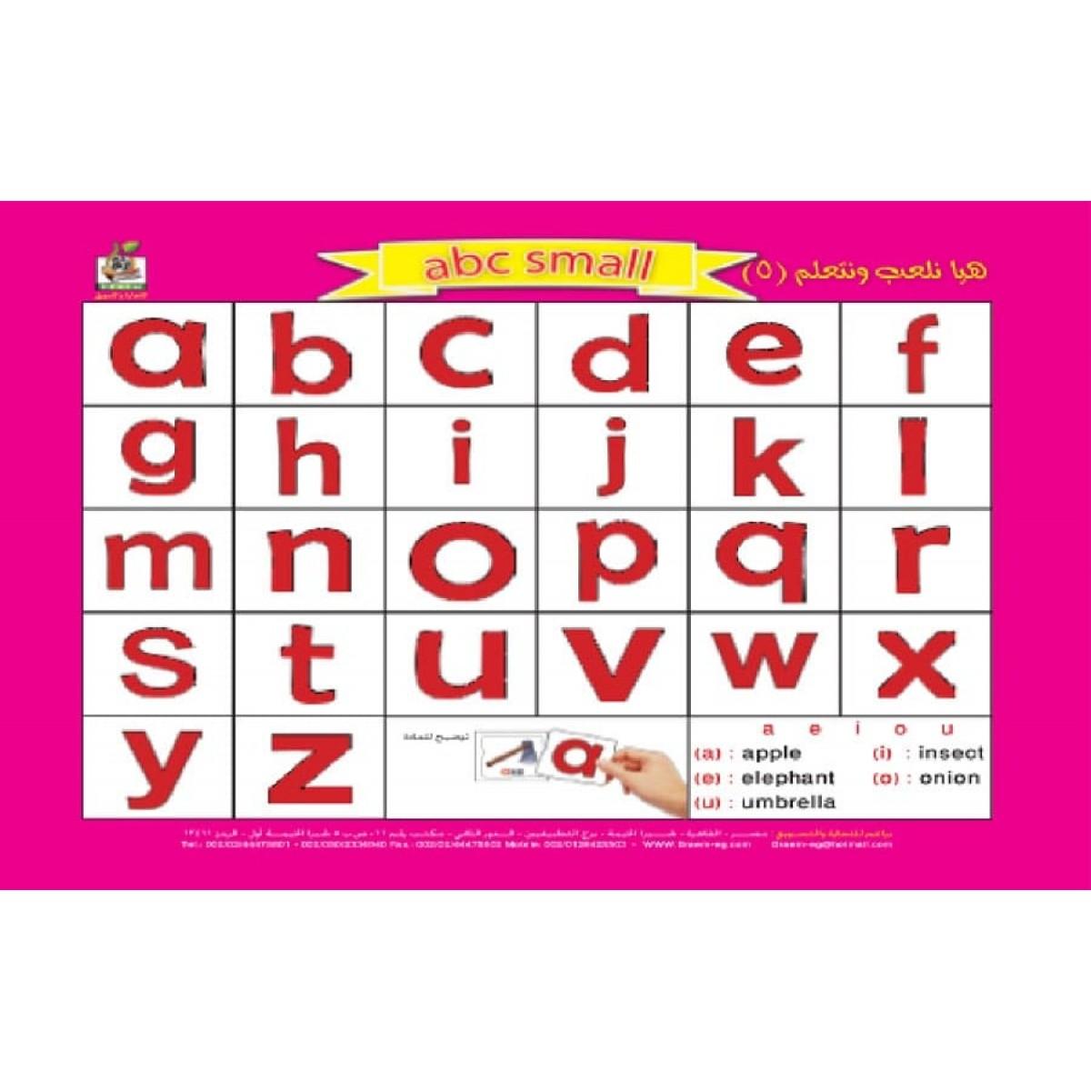هيا نلعب ونتعلم abc small, مقاس الكتاب 33*27 سم
