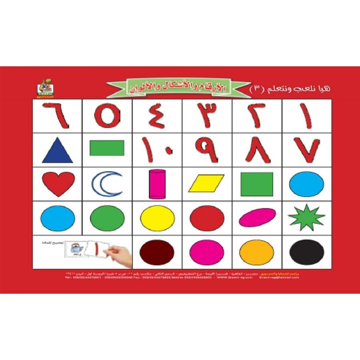 هيا نلعب ونتعلم الأرقام والاشكال والألوان , مقاس الكتاب 33*27 سم