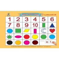 هيا نلعب ونتعلم Numbers , Shapes & Colours, مقاس الكتاب 33*27 سم