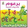 برعوم والحروف العربية مقاس الكتاب 20*17 يم