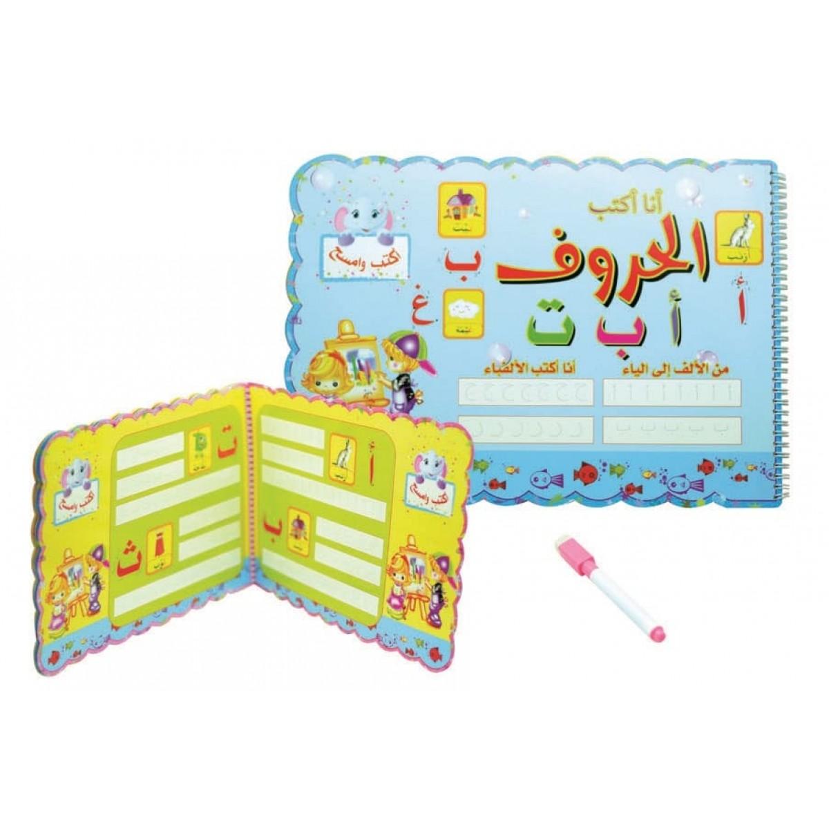 انا اكتب الحروف العربية