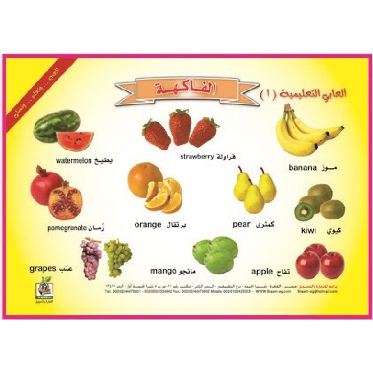 """ألعابي التعليمية  """" الفاكهة """"، مقاس 33*23 سم"""