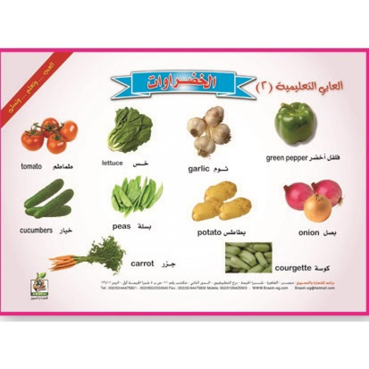"""ألعابي التعليمية  """" الخضروات """"، مقاس 33*23 سم"""
