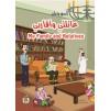 """الصق وتعلم  """" عائلتي واقاربي - My Family and Relatives """"، مقاس الكتاب 29.7*21سم"""