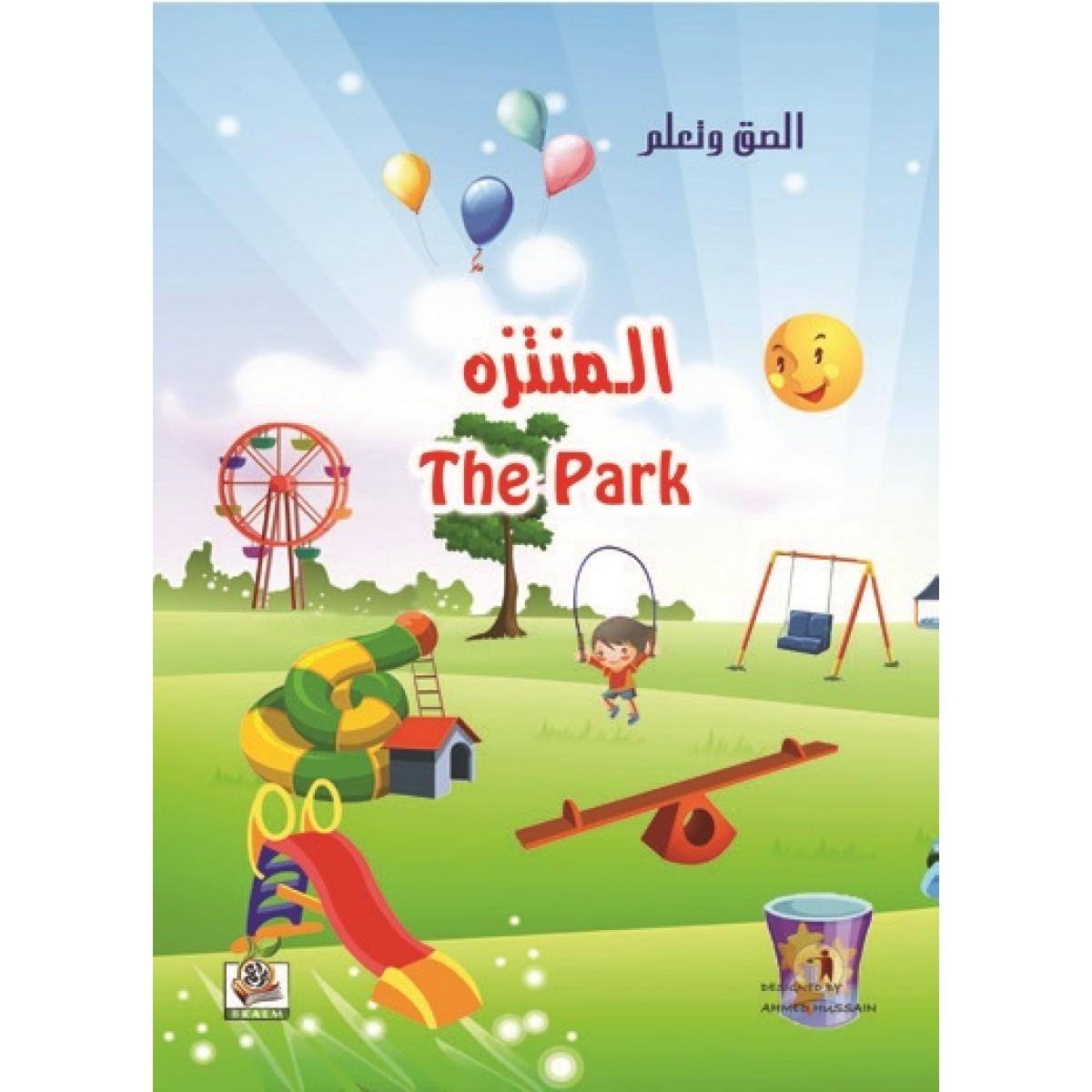 """الصق وتعلم  """" المنتزه - The Park """"، مقاس الكتاب 29.7*21سم"""