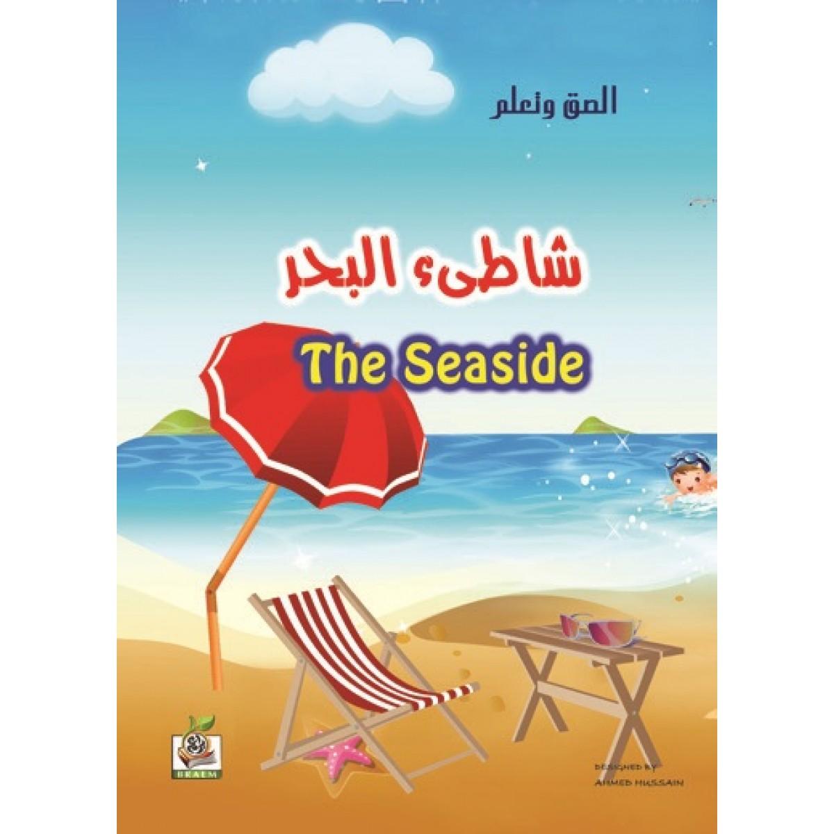 """الصق وتعلم  """" شاطئ البحر - The Seaside """"، مقاس الكتاب 29.7*21سم"""