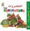 """كتابي المصور """" الخضروات  """"، مقاس الكتاب 15*15 سم"""