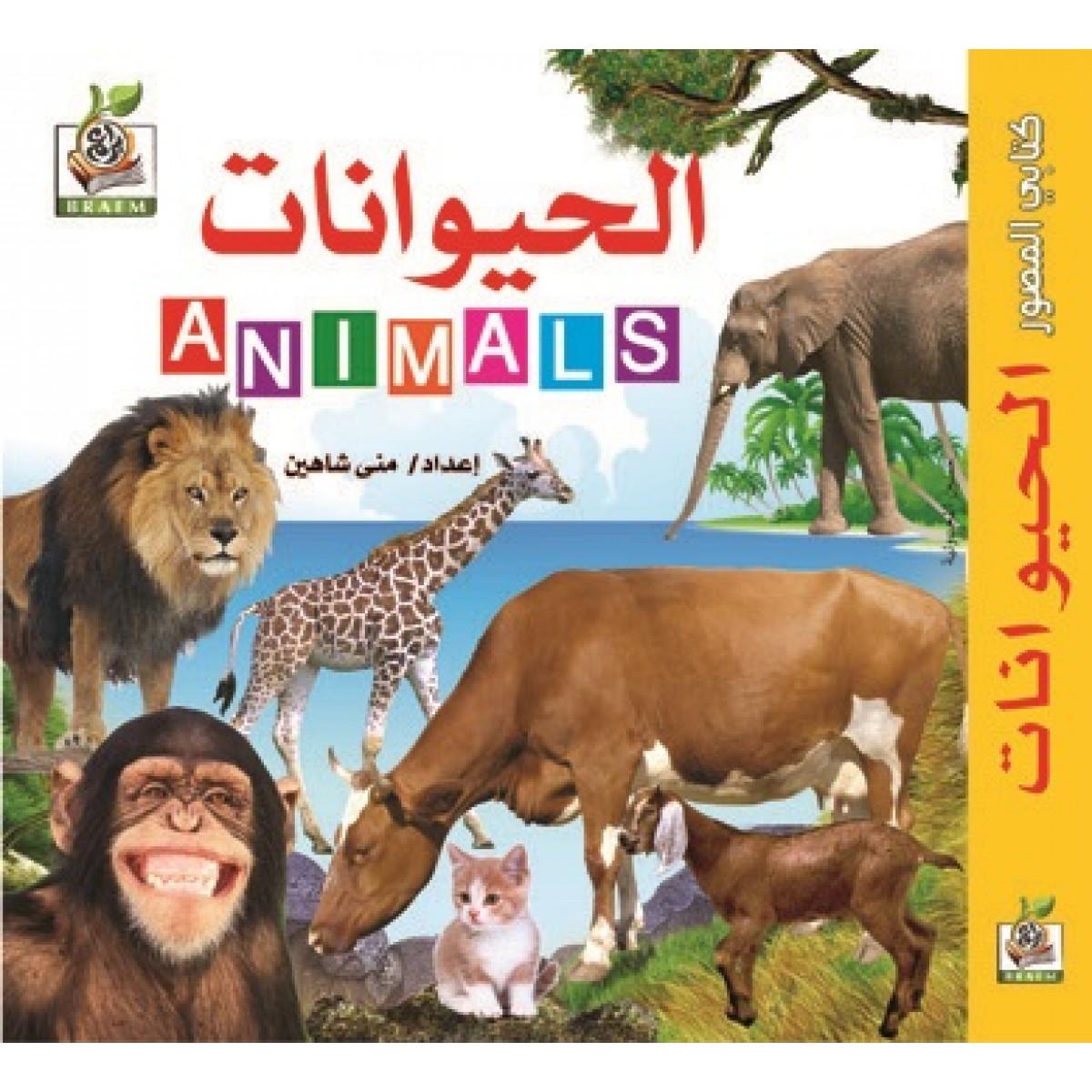 """كتابي المصور """" الحيوانات """"، مقاس الكتاب 15*15 سم"""