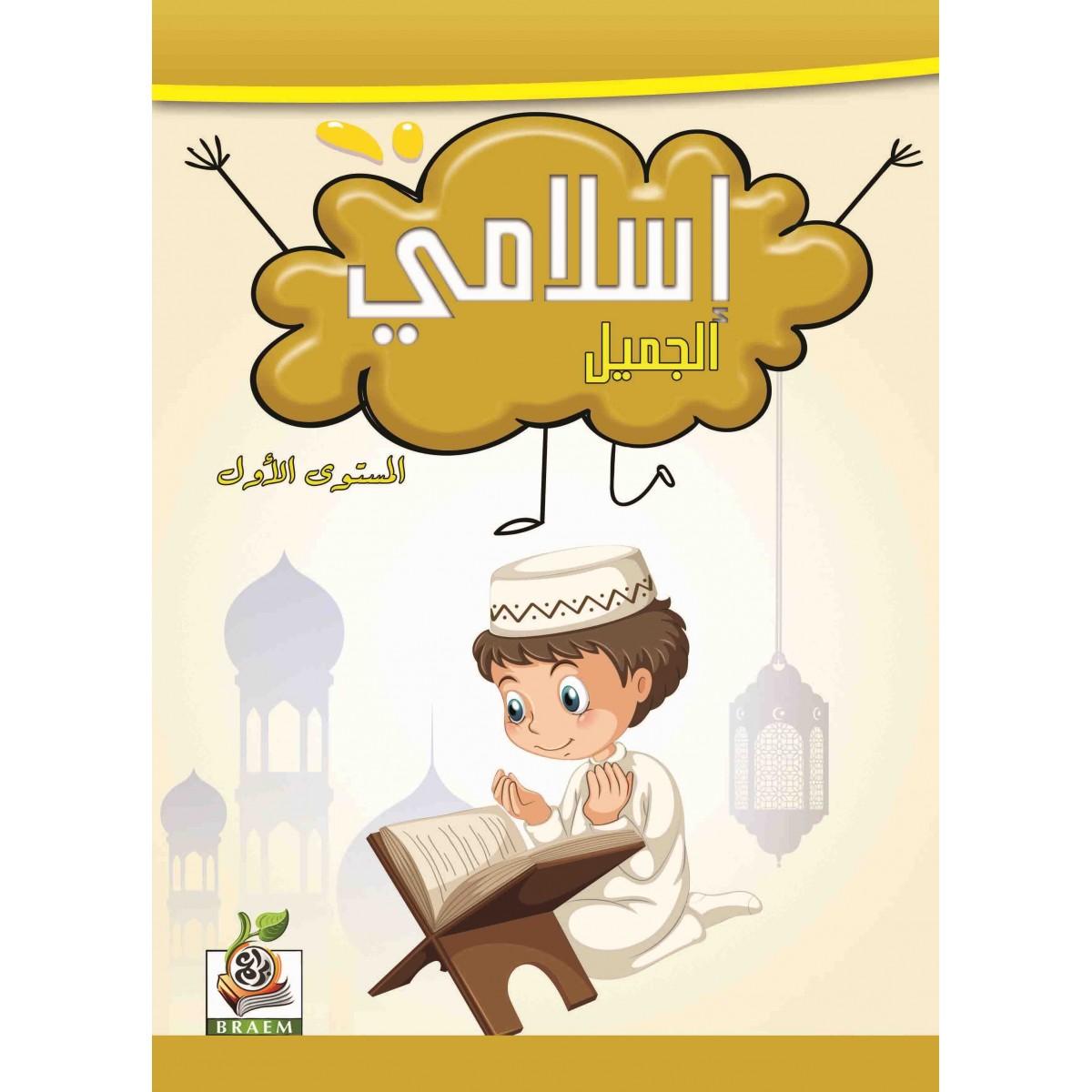 اسلامي الجميل K.G.1