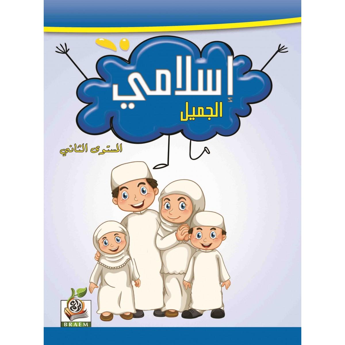 اسلامي الجميل K.G.2