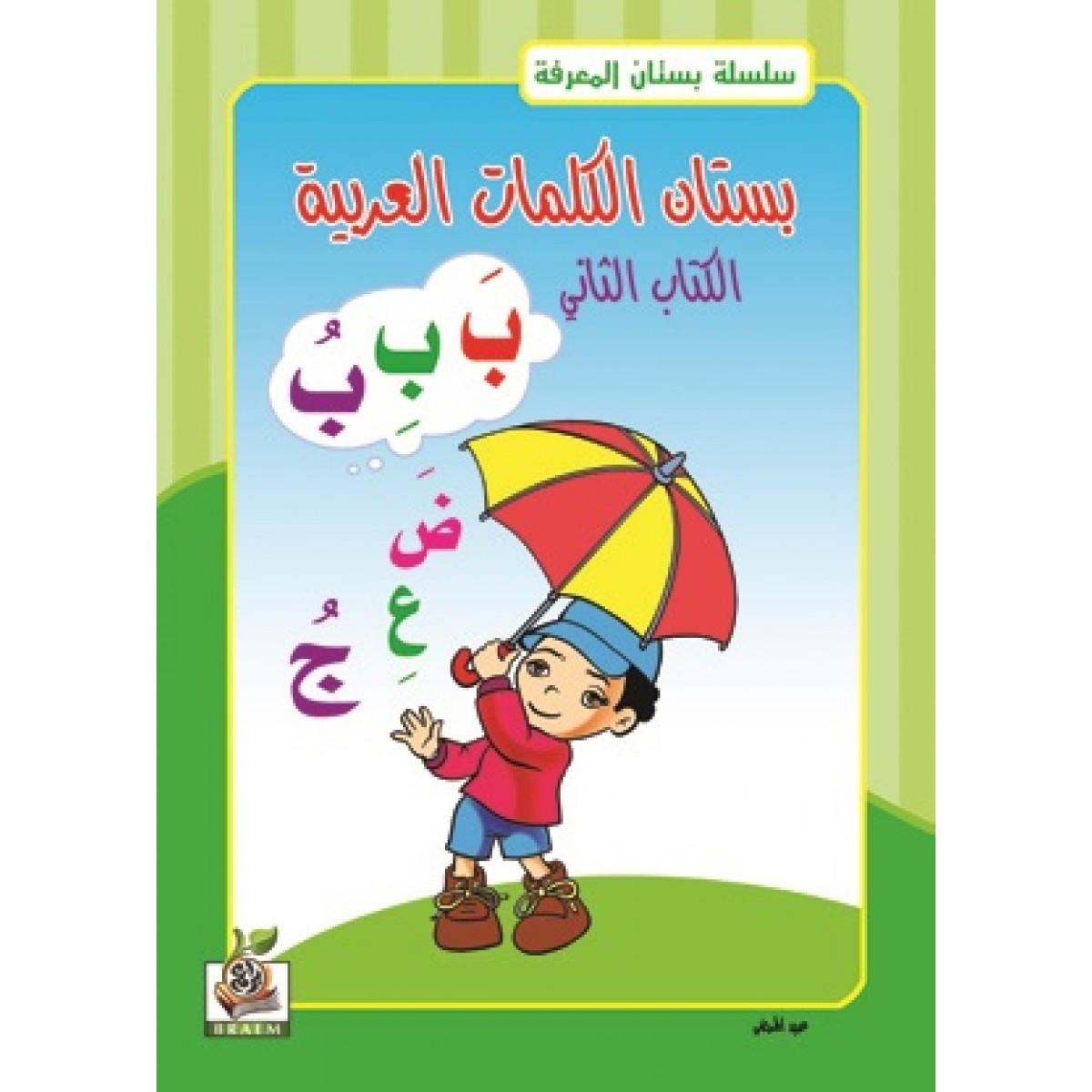 بستان الكلمات العربية  مستوى  K.G.2