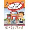 هيا نتعلم اللغة العربية  مستوى  K.G.3