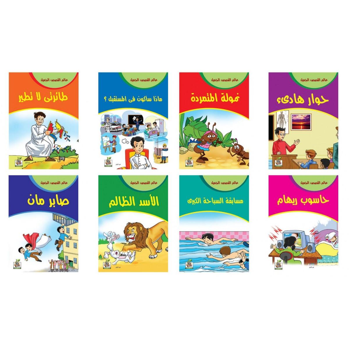 عالم القصص الجميل عدد 8 كتب