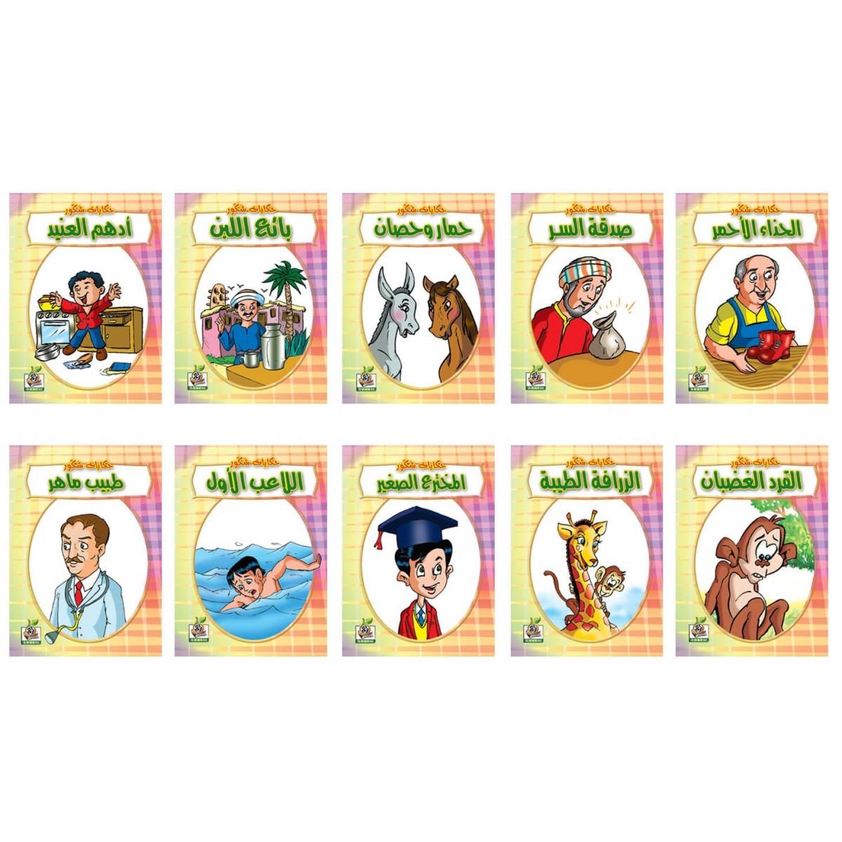 حكايات شكور عدد 10 كتب
