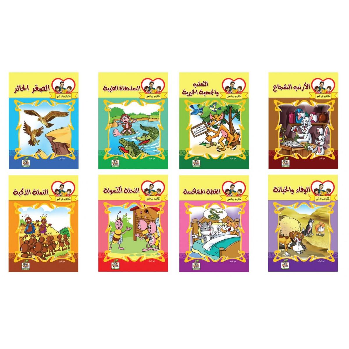 حكايات بابا امير عدد 8 كتب